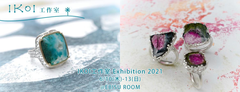 IKOI工作室 Exhibition 2021