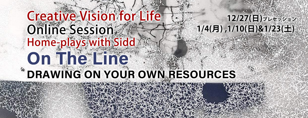 On The Line – DRAWING ON YOUR OWN RESOURCES Creative Vision for Life Online Session Home-plays with Sidd