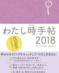 わたし時手帖2018 – 9/15 全国書店&アマゾンで発売!