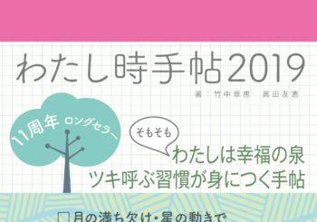 わたし時手帖2019 – 9/21 全国書店&アマゾンで発売!