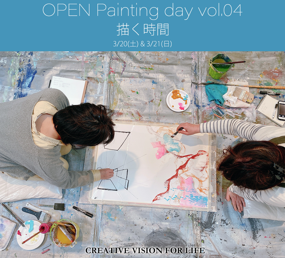 OPEN Painting day vol.04 描く時間 – Creative Vision for Life