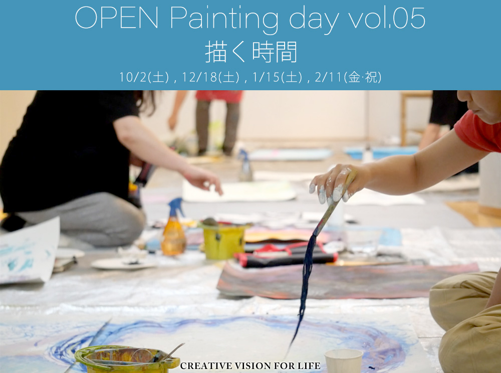OPEN Painting day vol.05 描く時間 – Creative Vision for Life